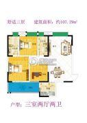 天河・望江郡3室2厅2卫107平方米户型图