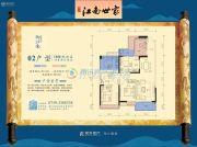江南世家二区4室2厅2卫113平方米户型图