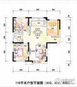 中海国际社区3室2厅1卫110平方米户型图
