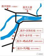 嘉洋国际交通图