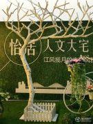 碧桂园江与�w实景图