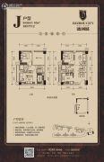 德洲城3室2厅2卫60平方米户型图