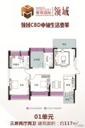摩根国际3室2厅2卫117平方米户型图