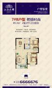 上海花园・新外滩2室2厅1卫85平方米户型图
