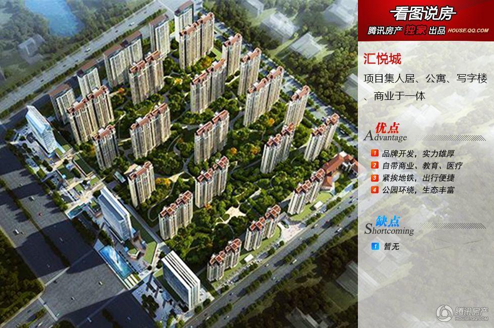 汇悦城:构筑愉悦舒适的居住之所