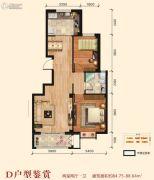 智慧领域2室2厅1卫84--88平方米户型图