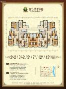 恒大翡翠华庭3室2厅2卫138--134平方米户型图