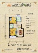 名爵・滨河花园2室2厅1卫93平方米户型图