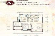 金海南城首座3室2厅1卫102--103平方米户型图
