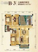中冶兴港华府3室2厅2卫134平方米户型图