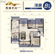 珑城半山3室2厅2卫122平方米户型图