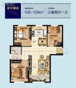 兴盛铭仕城3室2厅1卫105--109平方米户型图
