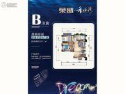荣盛香水湾2室1厅1卫71平方米户型图