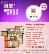 俊发城3室2厅2卫99平方米户型图