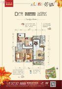 碧桂园・山河城4室2厅2卫139平方米户型图