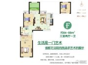 新芒果双糖公寓3室2厅1卫84--88平方米户型图