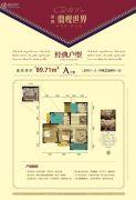 楚霖・鼎观世界二期2室2厅1卫89平方米户型图
