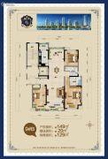 荣盛华府3室3厅2卫149平方米户型图