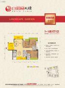 汇园国际2期天荟4室2厅3卫0平方米户型图