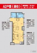 润兴公馆1室1厅1卫78平方米户型图