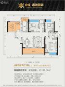 中铁・诺德国际4室2厅2卫138平方米户型图