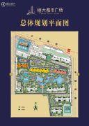 恒大都市广场规划图