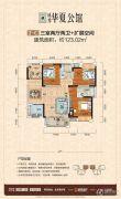 成邦・华夏公馆3室2厅2卫123平方米户型图