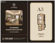 圣合玫瑰庄园・疗养酒店1室1厅1卫47平方米户型图