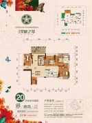 信昌・棠棣之华3室2厅2卫119平方米户型图