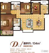 中南广场4室2厅2卫134平方米户型图