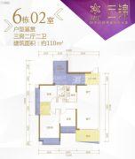 华都汇.铂金广场3室2厅2卫110平方米户型图