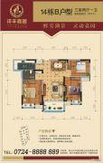 洋丰嘉园3室2厅1卫99平方米户型图