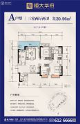 恒大华府3室2厅2卫120平方米户型图