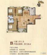 泰祥和家大院3室2厅2卫138平方米户型图