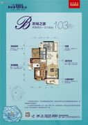 碧桂园・珑尚花园2室2厅1卫103平方米户型图