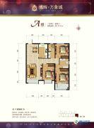 博辉万象城3室2厅2卫118平方米户型图