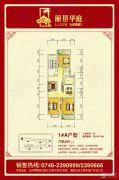丽景华庭3室2厅1卫103平方米户型图