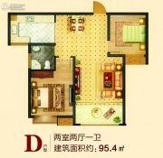 港利・锦绣江南2室2厅1卫95平方米户型图