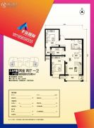 建华城市广场3室2厅1卫85平方米户型图