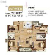 上城嘉泰4室2厅2卫109平方米户型图