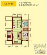 南台花园3室2厅1卫113平方米户型图