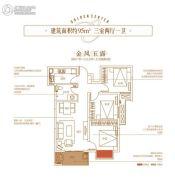 三迪金域中央3室2厅1卫95平方米户型图
