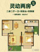 佳田未来城2室2厅1卫91平方米户型图