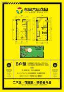 东风合运花园2室2厅2卫88--120平方米户型图