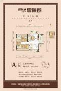 创发城・零陵郡3室2厅2卫135平方米户型图