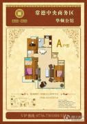 常德华顿公馆3室1厅2卫155--160平方米户型图