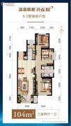 温泉新都孔雀城3室2厅1卫104平方米户型图
