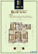 翠岛天成4室2厅2卫139平方米户型图