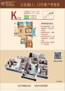 万景城4室2厅2卫150--152平方米户型图