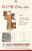 明州嘉园3室2厅1卫117--119平方米户型图